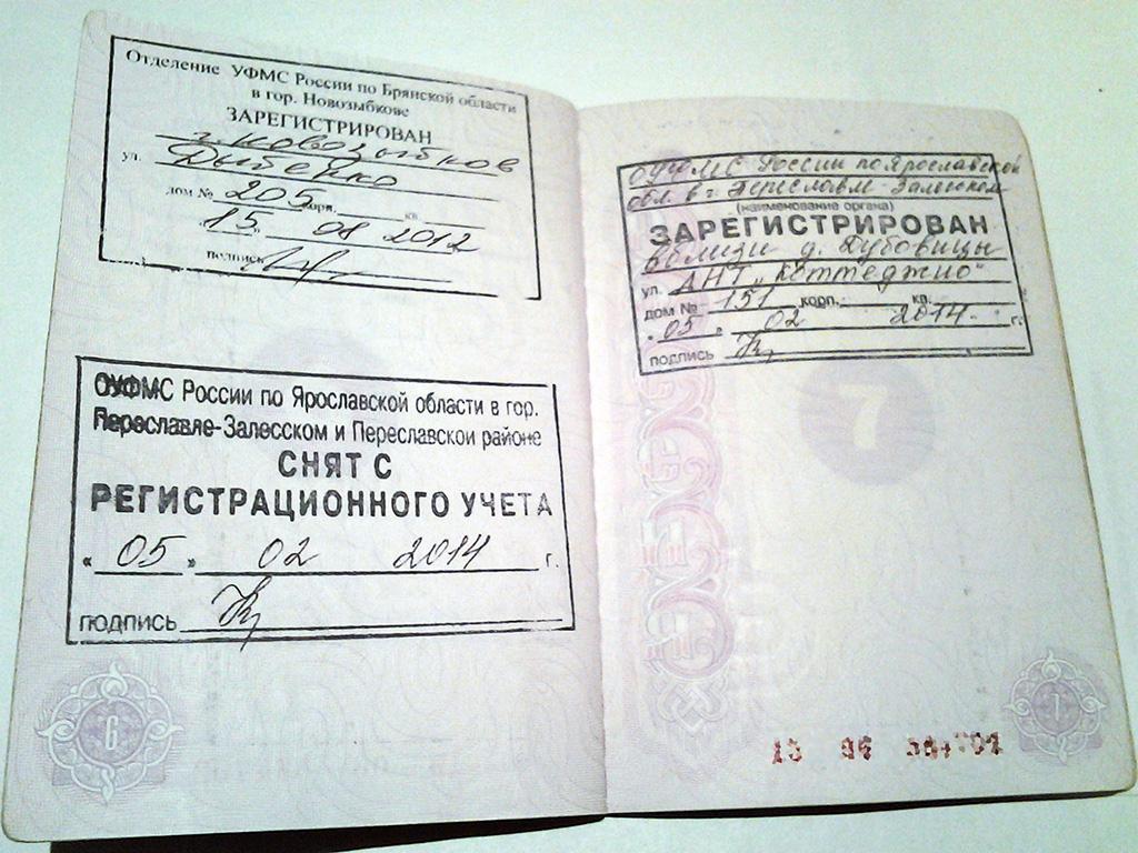 как прописатьсы нерезиденту рф имеющему жилье в россии